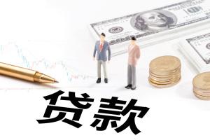 公积金贷款优先扣公积金吗