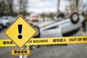 交通事故超过交强险赔偿方法