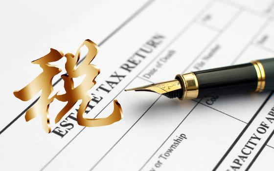 土地增值税清算条件是什么