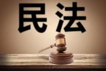 民法典中婚姻关于男女平等原则